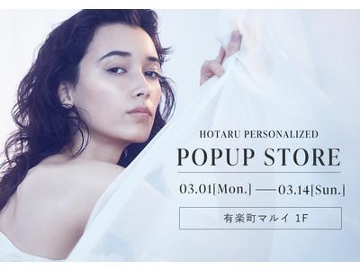 パーソナライズスキンケア「HOTARU PERSONALIZED」が、初のPOPUP STOREを有楽町マルイにオープン!