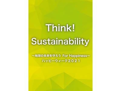 丸井錦糸町店でSDGsイベント『ハッピーウィーク2021』を開催!