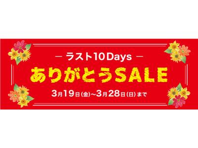 静岡マルイが51年間の感謝を込めて「-ラスト10Days-ありがとうSALE」を開催!