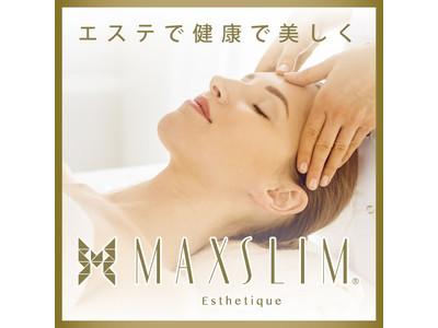 新宿マルイ アネックスに、美顔・痩身・エステの「MAXSLIM」(マックススリム)がフラッグシップショップをオープン!