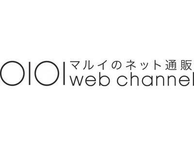 エポスカードで10%OFF!ネット通販限定『マルコとマルオの12日間』開催!