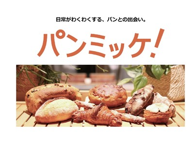 マルイがお届けするパンの新サービス「パンミッケ!」デビュー!Instagram公式アカウント開設&マルイファミリー溝口でのイベントを開催!