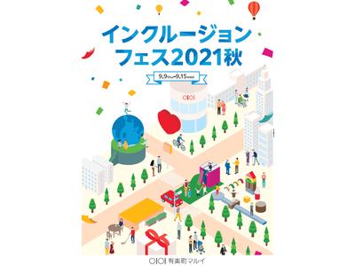 有楽町マルイで「インクルージョンフェス2021秋」を開催します。