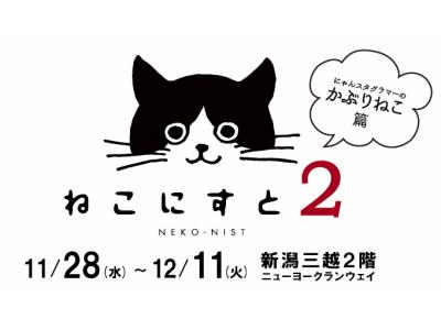 【第2弾】ねこグッズ企画展「ねこにすと展2~にゃんすたグラマーのかぶりねこ篇~@新潟三越」開催決定!