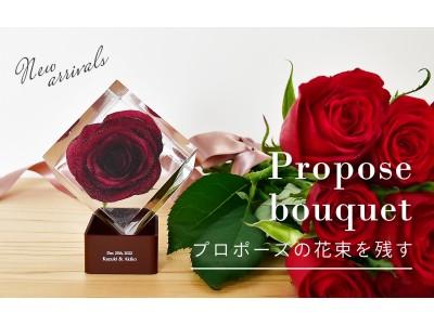 美しいまま透明保存! プロポーズのバラの花束を半永久的に保存加工「クリスタルフラワー」新商品登場