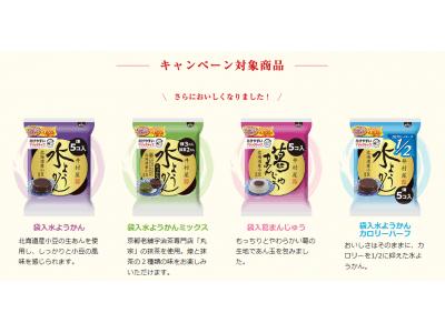 総計1,500名様に当たる「井村屋 袋入シリーズキャンペーン」実施中!