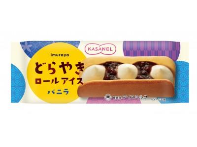井村屋からアイスの新ブランドが登場!「KASANEL どらやきロールアイス バニラ」