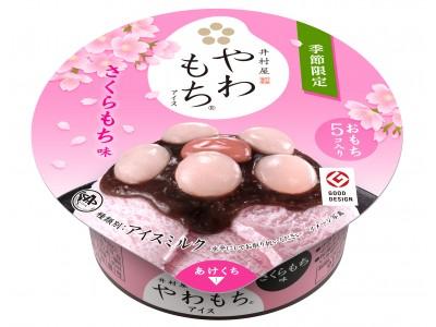 期間限定♪ 春に人気の桜フレーバー 井村屋 やわもちアイス さくらもち味 を新発売!