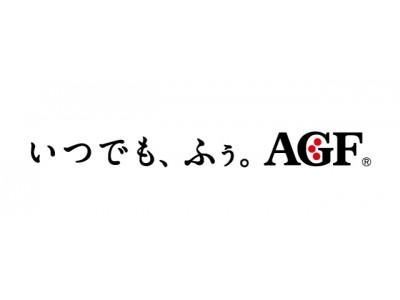 アルビレックス新潟オフィシャルスポンサー「味の素AGF株式会社」が5月25日(土)アウェイFC琉球戦にブースを出店!
