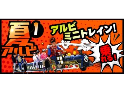 8月17日(土)ファジアーノ岡山戦 大人気アルビミニトレインに乗車しよう!