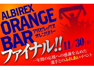 11月30日(土)「応援感謝!アルビレックスオレンジバーfinal」開催のお知…