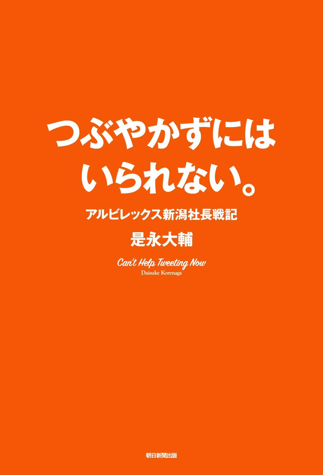 是永 大輔 代表取締役社長 著書「つぶやかずにはいられない。アルビレックス新潟社長戦記」販売のお知らせ