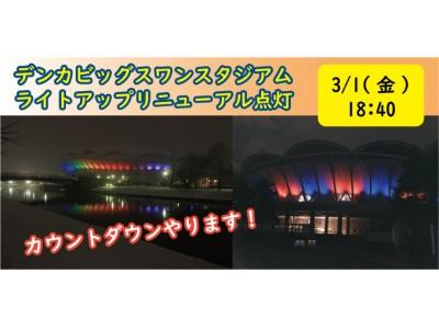 3月1日(金)デンカビッグスワンスタジアム ライトアップリニューアル点灯実施のお知らせ