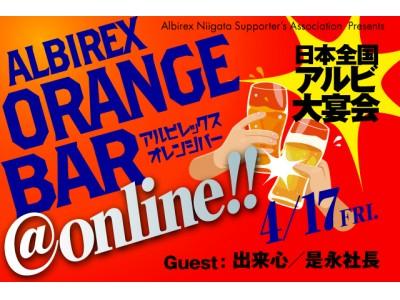 "#stayhome 日本全国アルビ大宴会 ""オレンジバー@オンライン"" 開催のお知らせ"