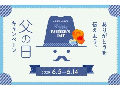 """【期間限定】アルビグッズと一緒に""""ありがとう""""を伝えよう!「父の日キャンペーン」を期間限定開催!"""