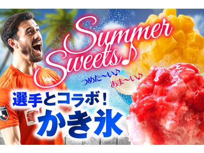 【祝・梅雨明け】緊急開催!ヒンヤリ冷たい「選手コラボ かき氷」が8月8日(土)大宮アルディージャ戦より登場!