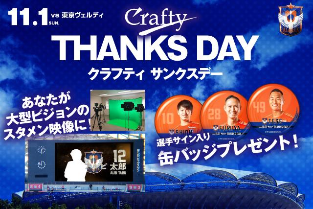 11月1日(日)東京ヴェルディ戦「クラフティサンクスデー」!クロマキー体験で選手になりきろう!
