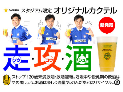 スタジアム限定オリジナルカクテル「走・攻・酒(ソウ・コウ・シュ)」販売のお知らせ