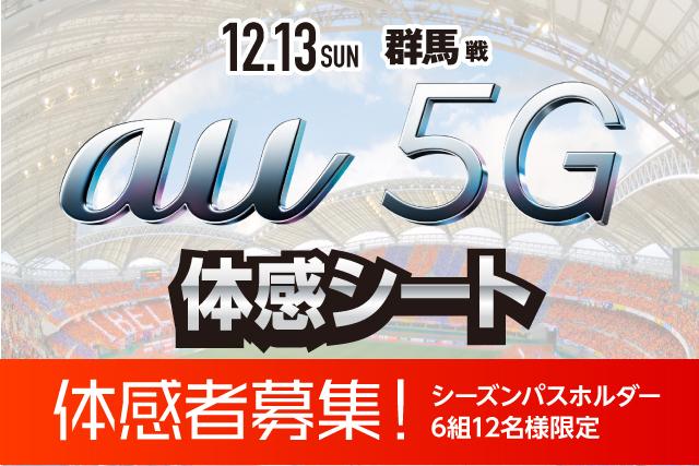 12月13日(日)ザスパクサツ群馬戦いち早く5Gをスタジアムで体感できる!「au 5G 体感シート」参加者募集のお知らせ