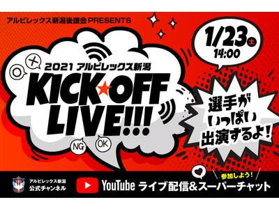 シーズンスタートはここから!アルビレックス新潟後援会presents「2021アルビレックス新潟キックオフライブ」開催!
