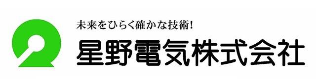 星野電気株式会社 アルビレッジパートナー・ドリームクラブパートナー・SMILE PROJECTパート... 画像