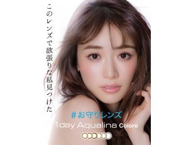 泉里香をイメージモデル起用した新カラーコンタクトレンズ『1day Aqualina Colore』2018年10月下旬に発売開始