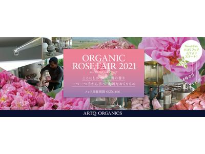 ARTQ ORGANICSより、~ ここにしかない1滴の香り 一つ一つ手から手へ 大切な贈り物 ~『オーガニック ローズ & ネロリ フェア 2021』第1弾:2021年4月20日(火)より開催