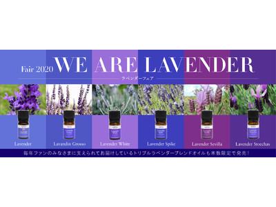 ARTQ ORGANICSより、世界のさまざまなラベンダーの香りをお届け!オーガニックラベンダーフェア『WE ARE LAVENDER 2020』を2020年9月23日(水)から開催