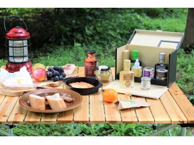 【おうちでもアウトドアでも】南仏発グルメグロサリーから、ワンランク上のキャンプを楽しむセット新発売。