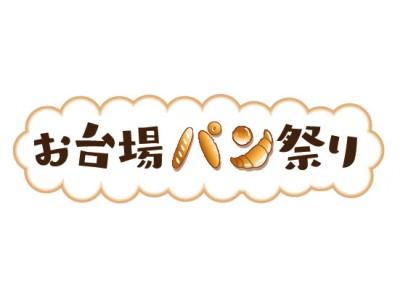 第4回・お台場パン祭り 2月10日(土)から2月12日(月・祝)まで フジテレビ本社屋各所(お台場)にて開催決定のお知らせ
