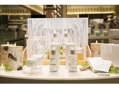 """水を一切使っていない(※)白樺樹液100%でできた待望の新スキンケアブランド""""YOSEIDO""""がついに発売開始!"""
