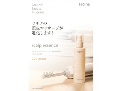 サキナの頭皮マッサージが進化!美容液「スカルプエッセンス」新発売。女性の新しい美習慣は頭皮ケアからはじめる