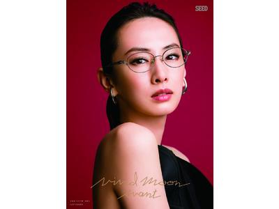 北川景子さんイメージキャラクターの眼鏡フレーム「Vivid Moon Avant」 2020年新作モデル発売!