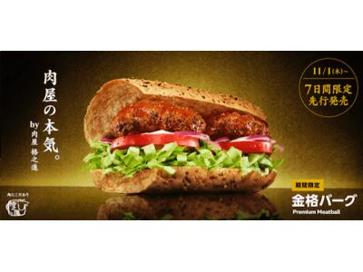 『サブウェイ』と牛肉の名店『格之進』による究極のコラボレーション「金格バーグ」「金格DX(デラックス)」の期間限定発売が決定!~全店で11月1日から1週間限定の先行販売を実施~