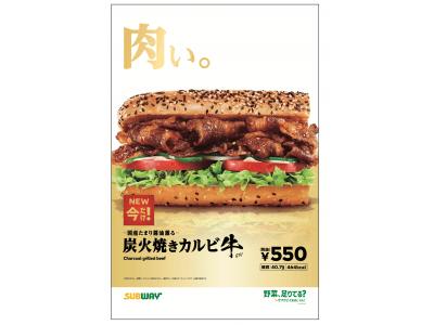 """野菜のサブウェイが放つ、肉い""""飯テロ""""!?『炭火焼きカルビ・牛』11/27(水)新発売!"""