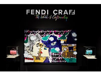 フェンディ、「フェンディ クラフ」展を開催!