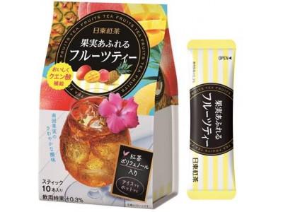 「日東紅茶 果実あふれるフルーツティー」新発売、「同 塩とライチ」リニューアル発売
