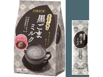 「日東紅茶 きなこ香る黒ごまミルク」新発売