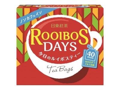 「日東紅茶 ルイボスデイズ」新発売