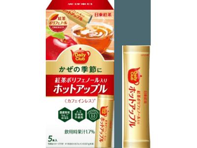 「日東紅茶 デイリークラブ 紅茶ポリフェノール入りホットアップル」新発売