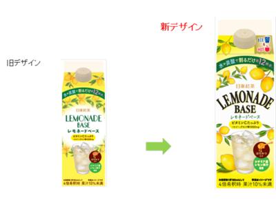 「日東紅茶 レモネードベース」リニューアル発売