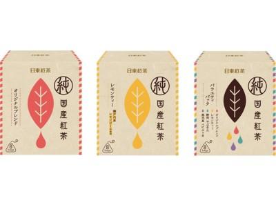「日東紅茶 純国産紅茶ティーバッグ」リニューアル新発売