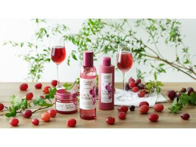 「ワンダーハニー」からワインのようなスキンケアシリーズ誕生。ワインエキス*1が肌に新鮮な潤いとハリを届けます。