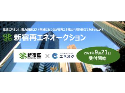 都内初!新宿再エネオークションを開始します