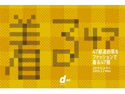 47都道府県のものづくりに見る、ファッションのこれから:「着る47展」渋谷ヒカリエ・d47 MUSEUMにて12月6日(金)より開催!