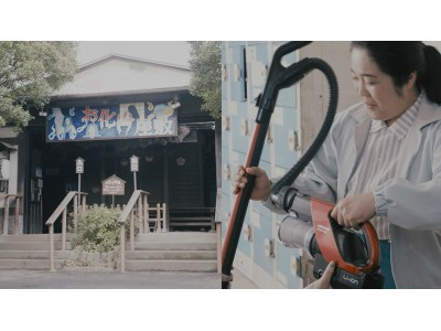 """お化け屋敷を大掃除!暗いところも高いところも、掃除機七変化!日立「パワーブーストサイクロン」で日本の屋敷を""""立体おそうじ"""""""