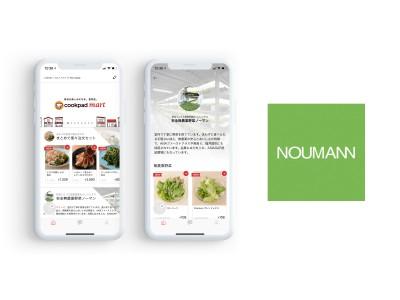 NOUMANN、福井県美浜町特産「美い玉」レタスを始めとする植物工場産野菜を「クックパッドマート」で販売開始!