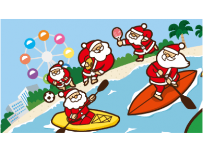 浜松市、ビーチ・マリンスポーツ推進協議会 クリスマスイベント 初開催! 「100人のサンタが浜名湖に大集合!」