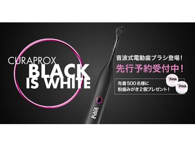 【新商品情報】クラプロックスからスタイリッシュな音波式電動歯ブラシ「ブラック isホワイト」発売