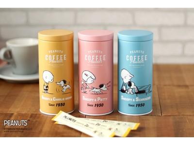 【ピーナッツ生誕70周年記念シリーズ第3弾】貴重なヴィンテージアートと優しい色合いに心ほっこり。スヌーピー コーヒーから3つのオリジナルデザイン新発売!